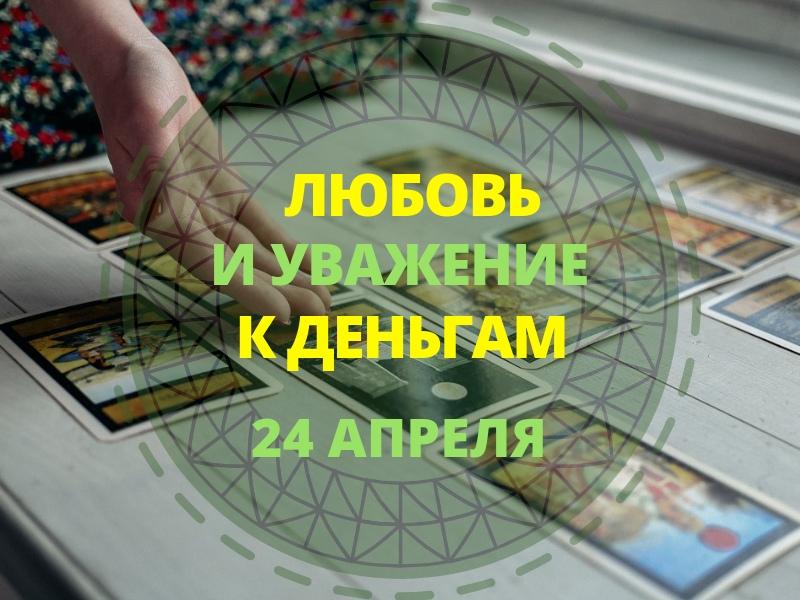 Афиша Новосибирск Любовь и уважение к деньгам