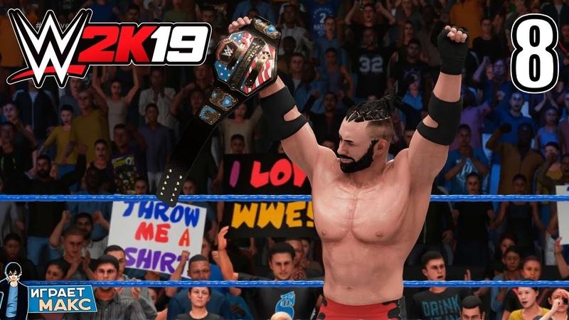 WWE 2K19 Карьера за рестлера Все хотят мой пояс Защита Титула Русская озвучка 8