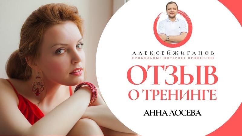 Анна Лосева - отзыв о тренинге Прибыльные интернет професии Алексея Жиганова
