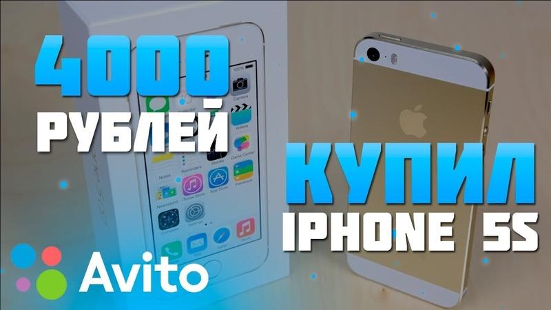 IPHONE 5S ЗА 4000 РУБЛЕЙ! AVITO