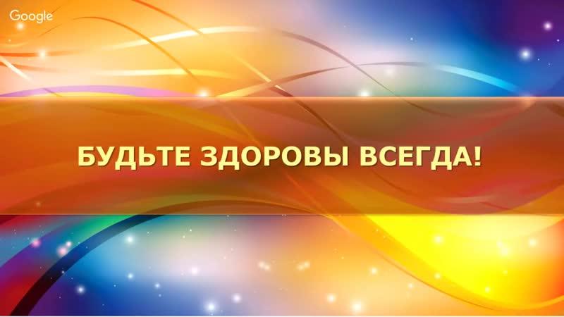 """Вебинар """"Очищение организма"""" с С. Постновым 8 февраля 2017."""