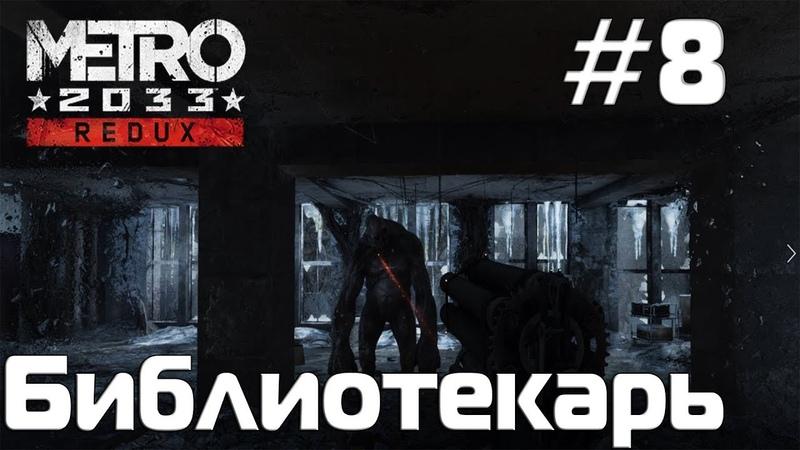 Metro 2033 Redux ► Прохождение 8 (Библиотекарь)