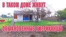 Дома в Америке бедных небогатых американцев дом Бытовая нищета в США жизнь Америке деревня минусы