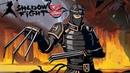 ОХОТА НА КОГТИ ЖЕСТОКОЙ РЫСИ В ЗАТМЕНИИ НАЧАЛО Shadow Fight 2