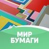 Дизайнерская бумага и Handmade упаковка в Омске