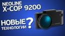 Neoline X-COP 9200 обзор SuperHD-гибрида на патч-антенне. Интересные и полезные функции