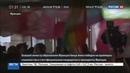 Новости на Россия 24 • Праймериз Соцпартии во Франции: Мануэль Вальс потерпел поражение