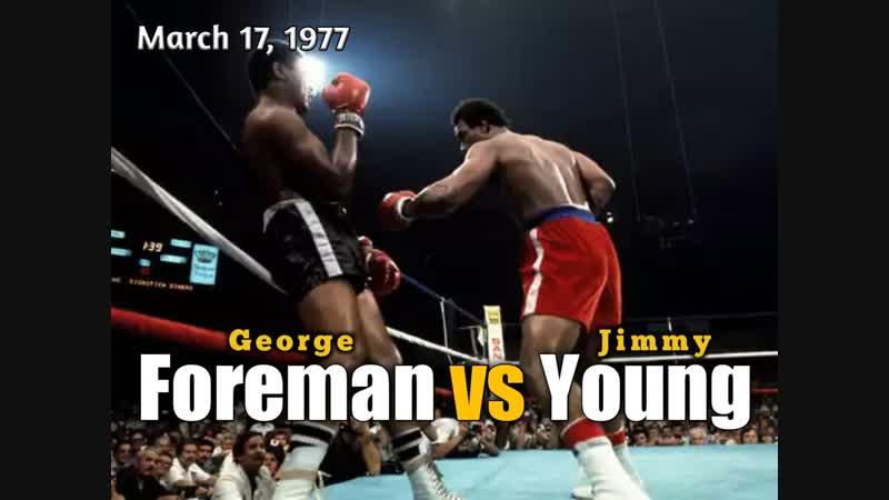 Джимми Янг– Джордж Форман (Jimmy Young vs. George Foreman) 17.03.1977