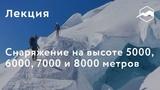 Снаряжение на высоте 5000, 6000, 7000 и 8000 метров