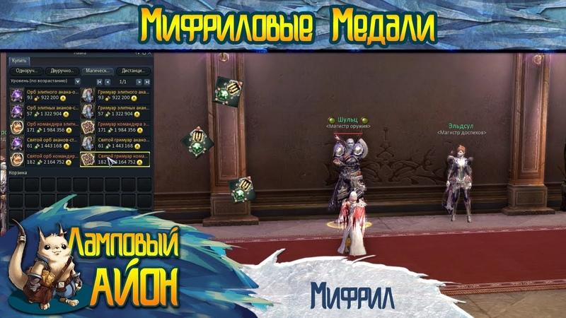 Aion гайды: Советы новичку 55 - Мифриловые Медали