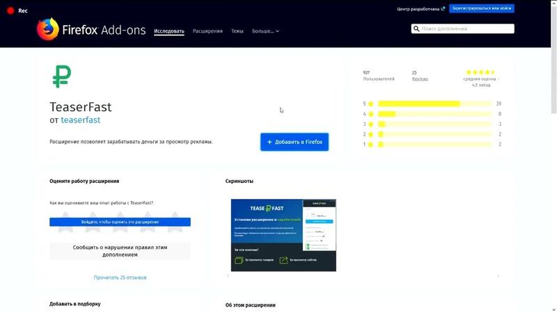 Обзор Teaser Fast Заработай на расширении для браузера Пассивный заработок