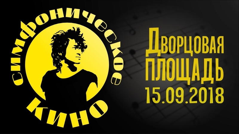 Симфоническое КИНО на Дворцовой площади