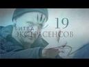 🎓 Битва экстрасенсов 19 сезон 12 выпуск 08 12 2018