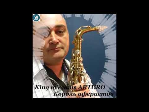 King of scams - Король аферистов ARTURO