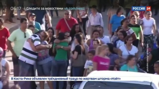 Новости на Россия 24 • Число жертв пожара в детском саду в Бразилии увеличилось до девяти человек