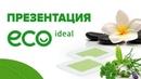 Валерий Цюцюра Презентация Eco Ideal