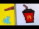 Draw Handmade Pixel Art- Como dibujar Coca cola