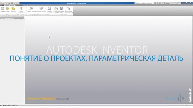 06 Создание параметрической детали в Inventor Основы