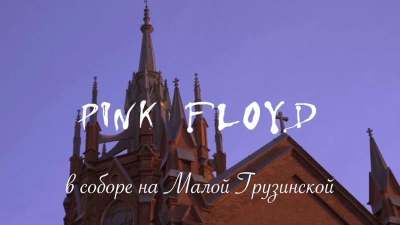 Pink Floyd на большом органе Собора