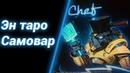 Готовь, Убивай [Айурский шеф-повар] ● StarCraft 2