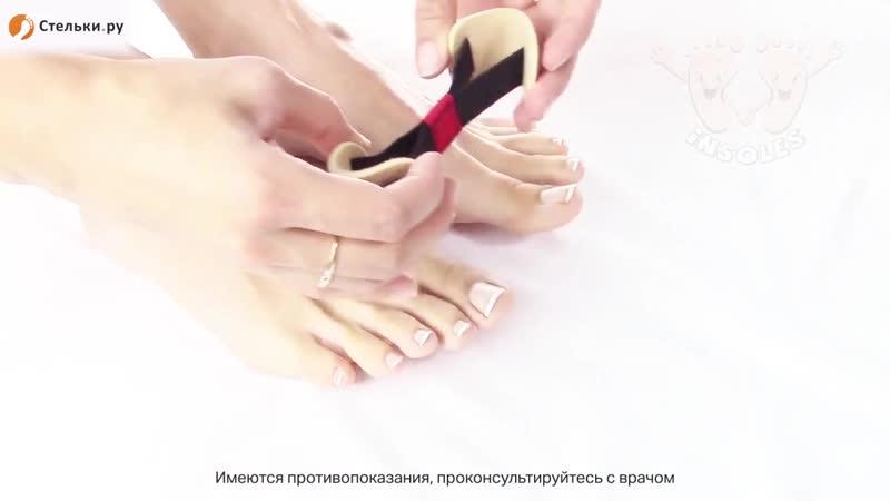 Тренажер-растяжитель для лечения косточек и шишек на больших пальцах ног