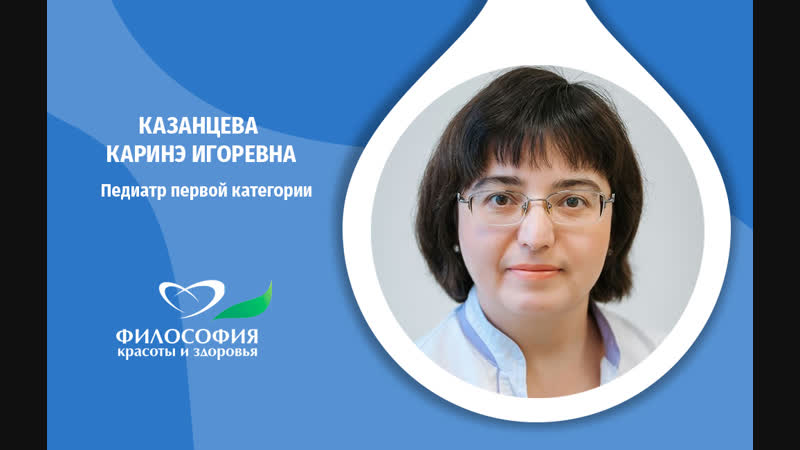 Казанцева Каринэ Игоревна