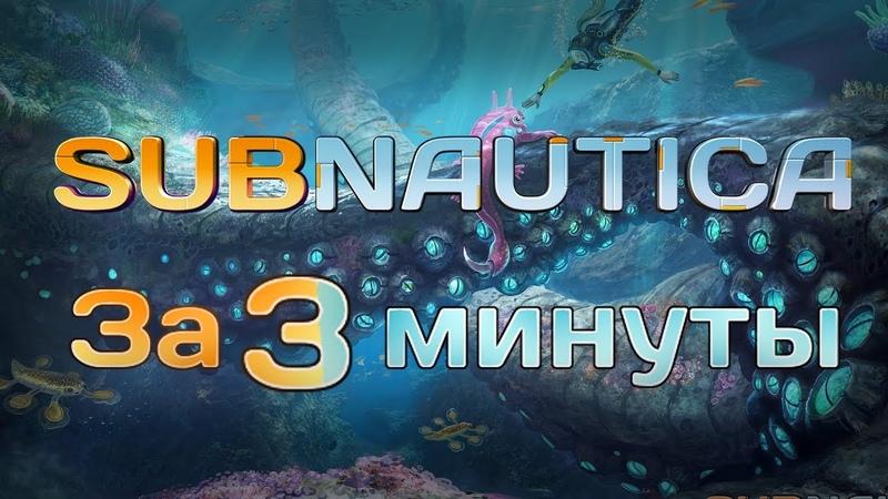 ВСЯ Subnautica за 3 МИНУТЫ!