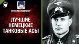 Лучшие немецкие танковые асы - от Immortal Emperor TV World of Tanks