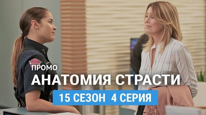 Анатомия страсти 15 сезон 4 серия Промо (Русская Озвучка)