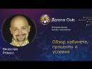 Обзор кабинета Акрона Клаб. Сектора, проценты Acrona Club, как закрываются площадки и какие есть возможности у партнеров системы