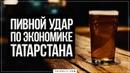 Пивной удар по экономике. Кто пропивает бюджет Татарстана