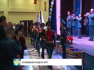 #Тува24 Посвящение в кадеты