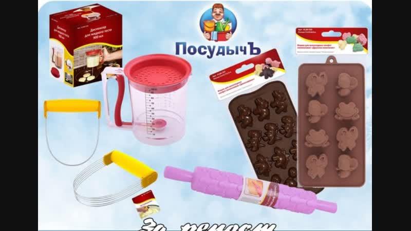 Набор полезных кухонных приспособлений от Оптово-розничная компания ПосудычЪ