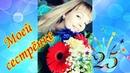 Моей сестрёнке 25! С Днём рождения, родная!