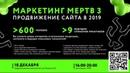 Конференция Маркетинг мертв 3 Продвижение сайта в 2019 про SEO либо хорошо либо никак