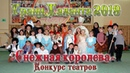 Грани Таланта 2019. Снежная королева. Конкурс театров