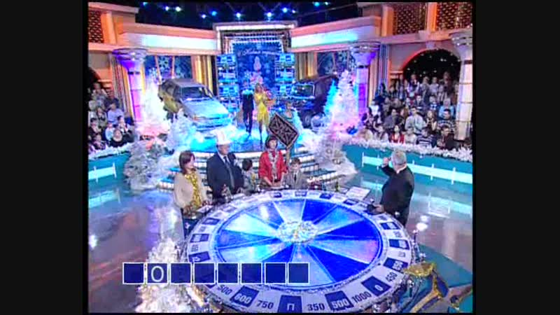 Поле чудес Первый канал 11 01 2008 Старый Новый год