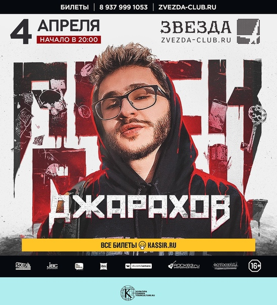 Джарахов в Самаре | Клуб Звезда