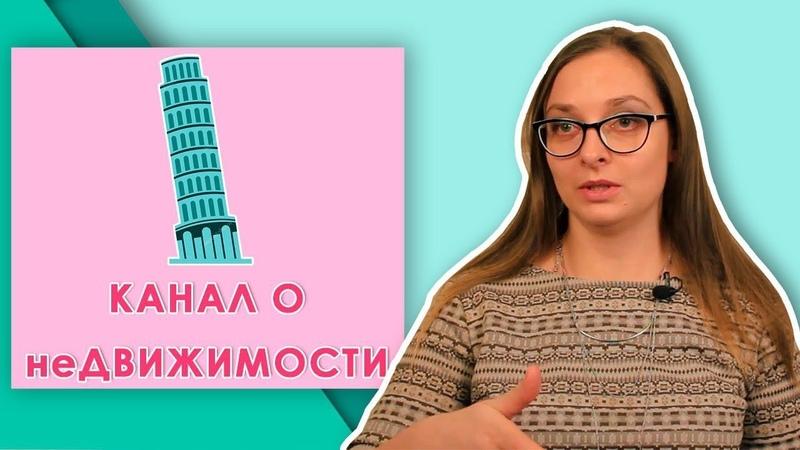 Видеоблогер Катя Канал о недвижимости