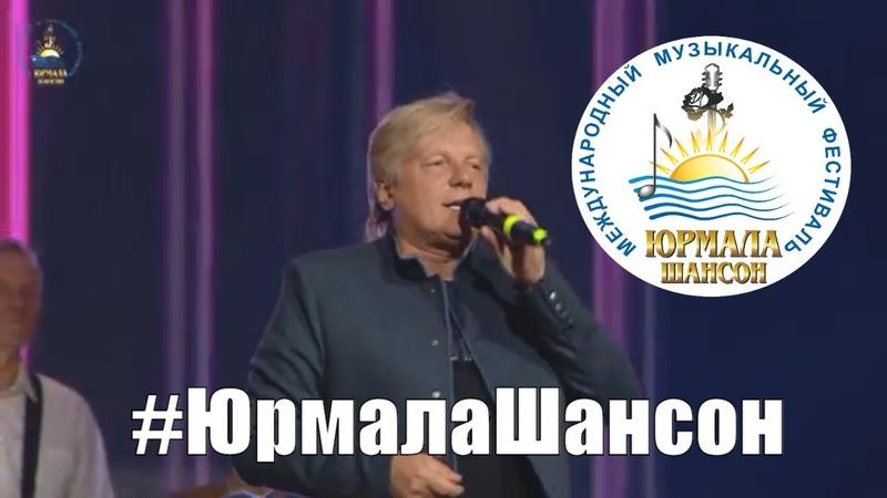 Виктор Салтыков Белая ночь Юрмала Шансон 2018