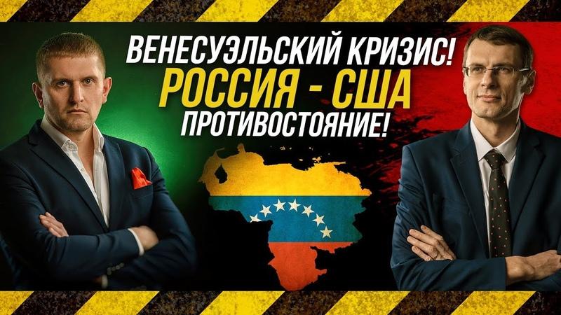 ✔ Венесуэльский кризис! Россия - США! Трамп - Путин! ПРОТИВОСТОЯНИЕ! Революция Сознания