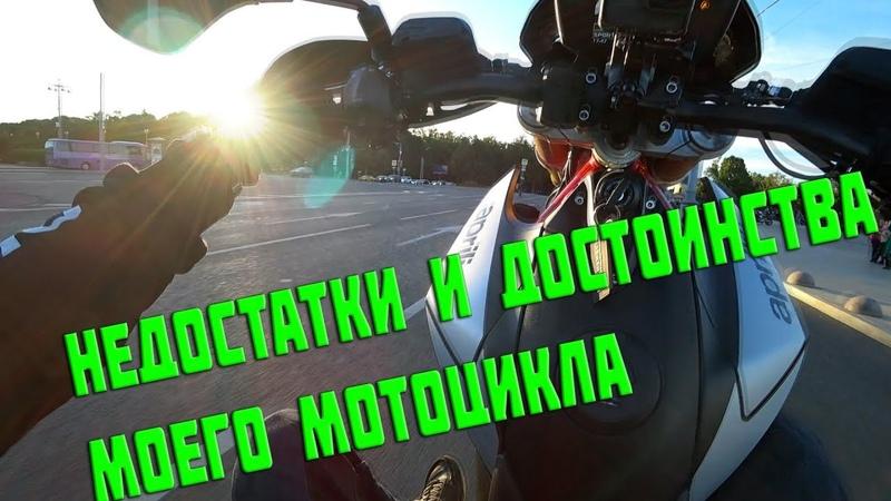 5 недостатков и 5 достоинств моего мотоцикла Aprilia. Встреча с подписчиками