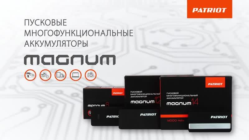 Обзор многофункциональных аккумуляторов PATRIOT MAGNUM