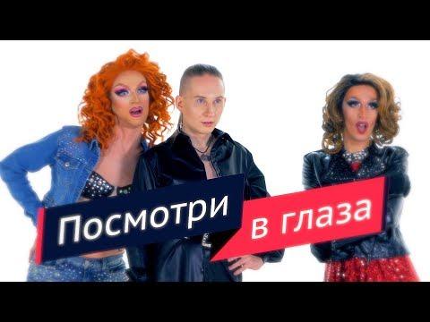 Посмотри в глаза (транс пародия) - Бьютислав и шоу-дуэт МИКС