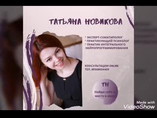 Татьяна Новикова. Раскрой свой потенциал!