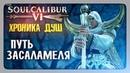 ХРОНИКА ДУШ: Путь Засаламеля ✅ SoulCalibur VI | SoulCalibur 6 Прохождение