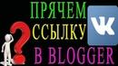 Как спрятать ссылку чтобы не получить БАН ВК Прячем партнерскую ссылку в Blogger