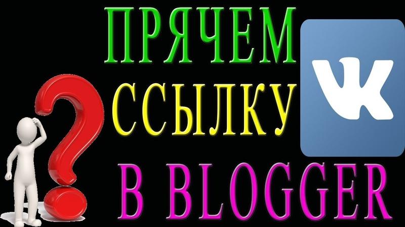 Как спрятать ссылку чтобы не получить БАН ВК! Прячем партнерскую ссылку в Blogger!