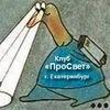 """Клуб """"ПроСвет"""" (г. Екатеринбург)"""