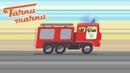 Тачки-Тачки - Гараж Николя Пожарная машина, Полицейская машина, Скорая помощь - Мультики